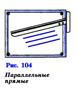 Построение параллельных прямых - Студенческий портал