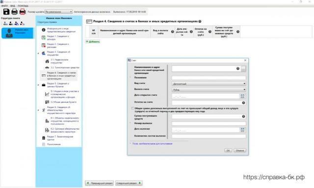 Форма, структура и порядок составления декларации о доходах - Студенческий портал