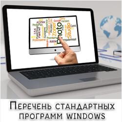 Стандартные программы ОС Windows 7 - Студенческий портал