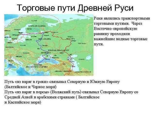 Древняя Русь X – начала XII веков - Студенческий портал