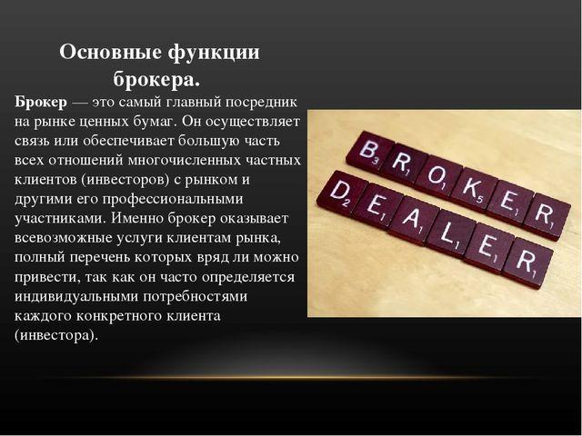 Брокерско-дилерская деятельность - Студенческий портал