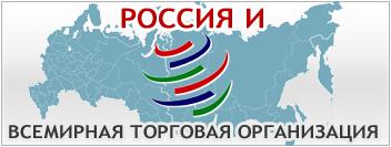 Вступление России в ВТО - Студенческий портал
