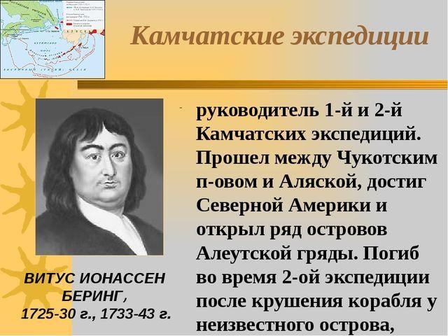 Географические открытия в России в XVIII-XX вв - Студенческий портал