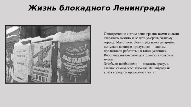 Блокада Ленинграда - Студенческий портал