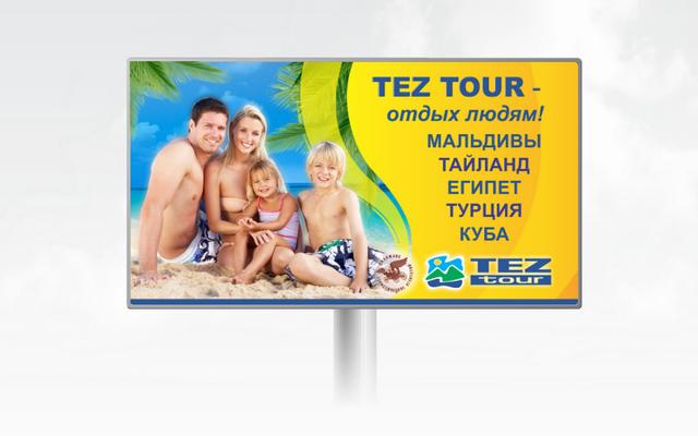 Виды рекламы в туризме - Студенческий портал