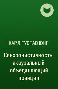 Карл Юнг - Студенческий портал