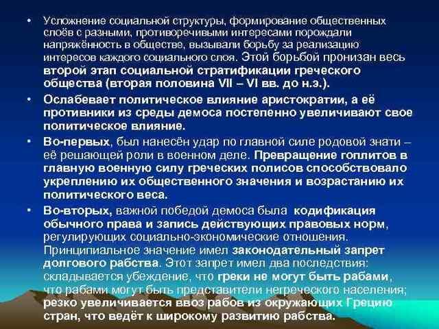 Социальная структура общества Архаической Греции - Студенческий портал