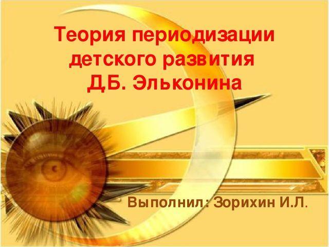 Возрастная периодизация Эльконина - Студенческий портал