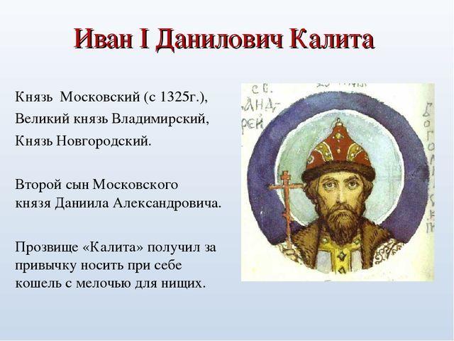 Борьба за Москву и митрополию в первой половине XV в. - Студенческий портал
