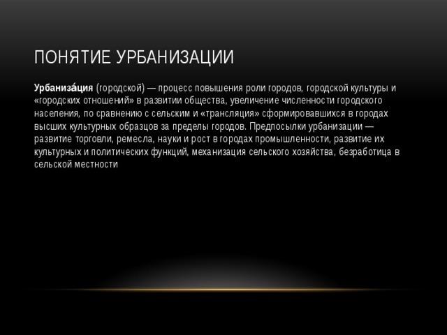 Формы расселения и урбанизация в России - Студенческий портал