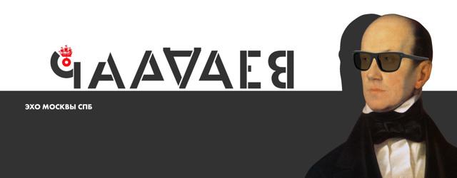 П. Чаадаев и его философия - Студенческий портал