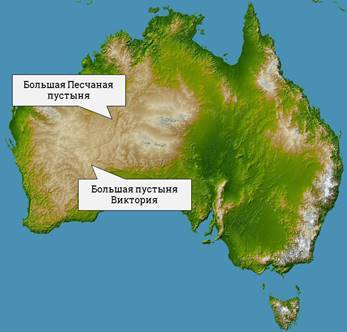 Материк Австралия. Географическое положение, история открытия и освоения - Студенческий портал